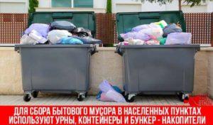 Бытовой мусор как результат жизнедеятельности человека