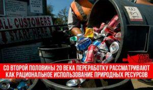 Вторичное сырье: использование и переработка отходов на заводе